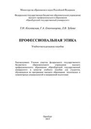 Профессиональная этика: Учебно-методическое пособие ISBN 978-5-7410-1196-6