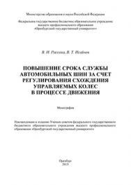 Повышение срока службы автомобильных шин за счет регулирования схождения управляемых колес в процессе движения: монография ISBN 978-5-7410-1229-1