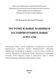 Тестомесильные машины и тестоприготовительные агрегаты: учебное пособие ISBN 978-5-7410-1236-9