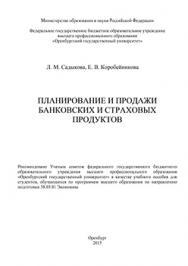 Планирование и продажи банковских и страховых продуктов: учебное пособие ISBN 978-5-7410-1326-7