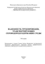 Надежность трубопроводов, транспортирующих сероводородсодержащие среды: монография ISBN 978-5-7410-1332-8