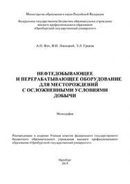 Нефтедобывающее и перерабатывающее оборудование для месторождений с осложненными условиями добычи: монография ISBN 978-5-7410-1336-6