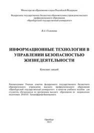 Информационные технологии в управлении безопасностью жизнедеятельности: конспект лекций ISBN 978-5-7410-1337-3