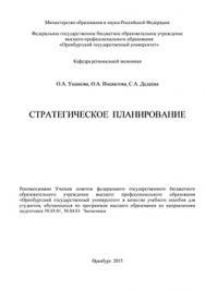 Стратегическое планирование: учебное пособие ISBN 978-5-7410-1342-7
