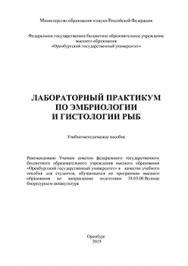 Лабораторный практикум по эмбриологии и гистологии рыб: Учебно-методическое пособие ISBN 978-5-7410-1377-9
