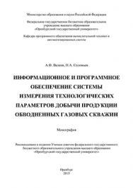 Информационное и программное обеспечение системы измерения технологических параметров добычи продукции обводненных газовых скважин: монография ISBN 978-5-7410-1394-6
