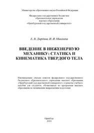 Введение в инженерную механику: статика и кинематика твердого тела: учебное пособие ISBN 978-5-7410-1434-9