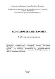 Компьютерная графика: Учебно-методическое пособие ISBN 978-5-7410-1442-4