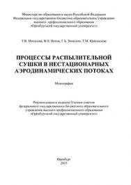 Процессы распылительной сушки в нестационарных аэродинамических потоках: монография ISBN 978-5-7410-1473-8