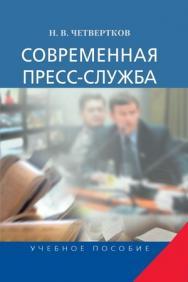 Современная пресс-служба ISBN 978-5-7567-0581-2