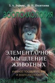 Зоопсихология. Элементарное мышление животных. ISBN 978-5-7567-0588-1