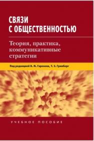 Связи с общественностью: Теория, практика, коммуникационные стратегии ISBN 978-5-7567-0598-0
