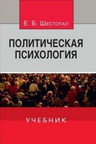Политическая психология: Учебник ISBN 978-5-7567-0628-4