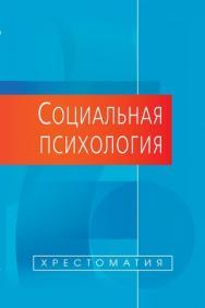 Социальная психология. Хрестоматия ISBN 978-5-7567-0629-1