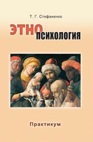 Этнопсихология: Практикум: Учеб. пособие для студентов вузов ISBN 978-5-7567-0676-5