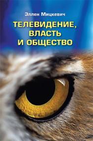 Телевидение, власть и общество ISBN 978-5-7567-0685-7