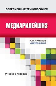Медиарилейшнз: Учебное пособие для студентов вузов ISBN 978-5-7567-0715-1