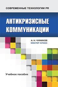 Антикризисные коммуникации: Учеб. пособие для студентов вузов ISBN 978-5-7567-0716-8