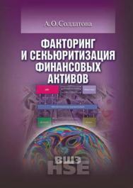 Факторинг и секьюритизация финансовых активов ISBN 978-5-7598-0874-9