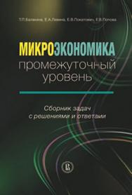 Микроэкономика: промежуточный уровень. Сборник задач с решениями и ответами ISBN 978-5-7598-0983-8