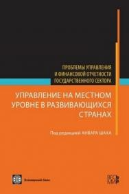 Управление на местном уровне в развивающихся странах ISBN 978-5-7777-0410-8