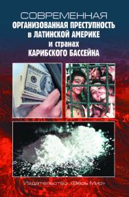 Современная организованная преступность в Латинской Америке и странах Карибского бассейна ISBN 978-5-7777-0696-6