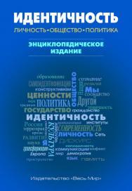Идентичность: Личность, общество, политика. Энциклопедическое издание ISBN 978-5-7777-0697-3