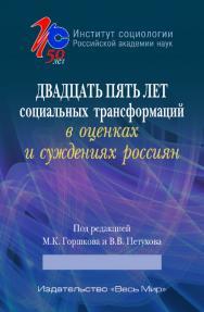 Двадцать пять лет социальных трансформаций в оценках и суждениях россиян: опыт социологического анализа ISBN 978-5-7777-0722-2