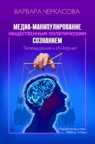 Медиа-манипулирование общественным политическим сознанием: Телевидение и Интернет ISBN 978-5-7777-0761-1