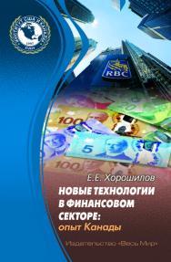 Новые технологии в финансовом секторе: опыт Канады ISBN 978-5-7777-0798-7