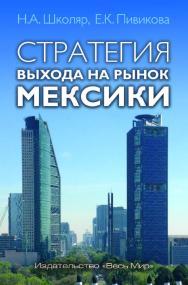 Стратегия выхода на рынок Мексики ISBN 978-5-7777-0803-8
