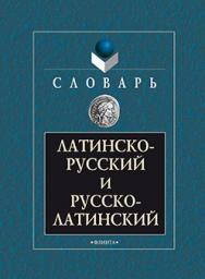 Латинско-русский и русско-латинский словарь ISBN 978-5-89349-312-2