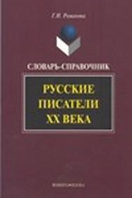Русские писатели XX века : словарь-справочник ISBN 978-5-89349-496-9