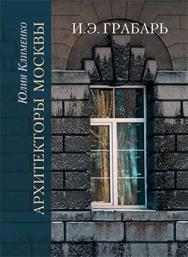 Архитекторы Москвы. И.Э. Грабарь ISBN 978-5-89826-453-6