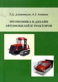 Эргономика и дизайн автомобилей и тракторов. Учебное пособие. ISBN 978-5-902194-48-4