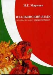 Итальянский язык. Пособие по курсу «Страноведение». ISBN 978-5-903983-17-9