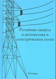 Релейная защита и автоматика в электрических сетях ISBN 978-5-904098-21-6