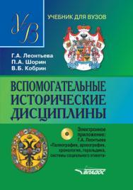 Вспомогательные исторические дисциплины : учеб. для студентов вузов — 2-е изд., испр. и доп. ISBN 978-5-906992-61-1