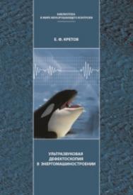 Ультразвуковая дефектоскопия в энергомашиностроении — Изд. 4-е, перераб. ISBN 978-5-91161-014-2