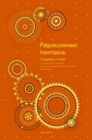 Радиационный контроль ISBN 978-5-91161-021-0