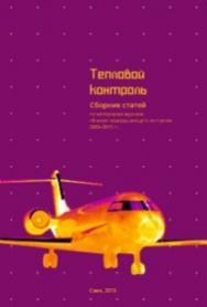 Тепловой контроль ISBN 978-5-91161-022-7