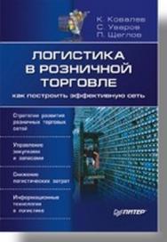 Логистика в розничной торговле: как построить эффективную сеть ISBN 978-5-91180-187-8
