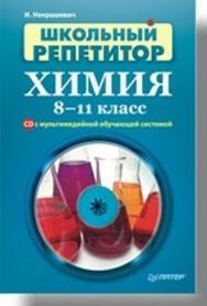 Школьный репетитор. Химия. 8–11 класс ISBN 978-5-91180-491-6