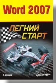 Word 2007. Легкий старт ISBN 978-5-91180-589-0
