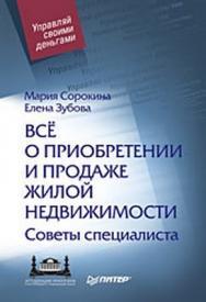 Всё о приобретении и продаже жилой недвижимости. Советы специалиста ISBN 978-5-91180-845-7
