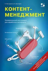 Контент-менеджмент. Универсальный инструмент для заработка в интернете ISBN 978-5-91359-143-2