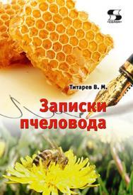 Записки пчеловода ISBN 978-5-91359-154-8