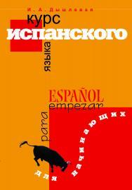 Курс испанского языка для начинающих ISBN 978-5-91413-010-4