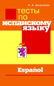 Тесты по испанскому языку ISBN 978-5-91413-013-5