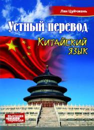 Устный перевод. Китайский язык. Учебное пособие. ISBN 978-5-91413-036-4